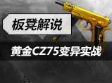 4399生死狙击板凳解说黄金CZ75变异实战