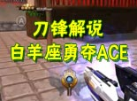 火线精英刀锋-白羊座爆破勇夺ACE