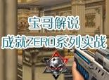 火线精英宝哥解说-成就ZERO全套实战!