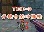 火线精英叶小修-TEC-9喷死你