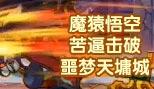 造梦西游5魔猿悟空苦逼击破噩梦天墉城