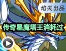 奥拉星传奇星魔传奇塔王过传奇帝皇龙 传奇帝皇龙怎么打