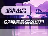 生死狙击北港GP神器极限身法血战群尸