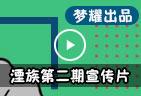 西普大陆湮族第二期宣传片