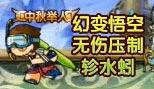 造梦西游5幻变悟空无伤压制轸水蚓