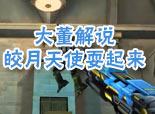 火线精英大董解说-晖光皎月天使复仇战秀