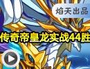 奥拉星传奇帝皇龙实战