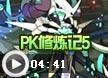 洛克王国pk修炼记5