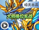 奥拉星传奇帝皇龙大师排位实战
