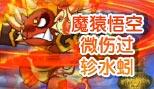 造梦西游5魔猿悟空微伤过轸水蚓