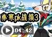 洛克王国亦寒PK战绩3