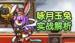 造梦西游5咏月玉兔实战解析