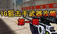 战争使命IG狙击手武器攻略第一期