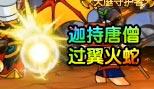 造梦西游5[柠萌-黄鹤]迦持唐僧过翼火蛇