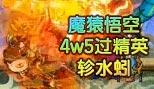 造梦西游5魔猿悟空4w5过精英轸水蚓