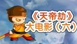 造梦西游5《天帝劫》大电影(六)