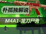生死狙击朴孤独解说M4A1龙刀尸秀