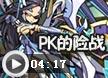 洛克王国PK的险战