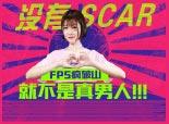 火线精英真人-疯破山第十期 真男人用SCAR!