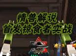 火线精英情受解说-首发UZI掠食者生化实战!