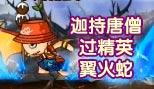 造梦西游5[柠萌-黄鹤]迦持唐僧过精英翼火蛇