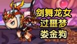造梦西游5[柠萌-黄鹤]剑舞龙女过噩梦娄金狗