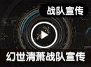 赛尔号幻世清萧战队宣传