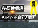 4399生死狙击朴孤独解说AK47龙变异刀僵尸