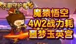 造梦西游5魔猿悟空4W2极低战力耗噩梦玉英宫