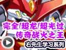 奥拉星传奇战火之王打法 完全/超龙/超光