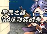 火线精英玉米解说-平民之路 M4炫动实战