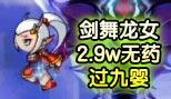 造梦西游5[柠萌-黄鹤]剑舞龙女2.9w无药过九婴
