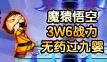 魔猿悟空3W6战力无药过九婴