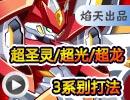 奥拉星传奇战火之王超圣灵/超光/超龙平民打法