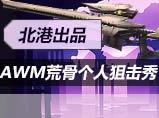 4399生死狙击AWM荒骨个人狙击秀