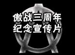 火线精英傲战战队三周年纪念宣传片