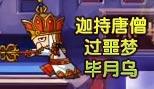 造梦西游5[柠萌-黄鹤]迦持唐僧过噩梦毕月乌