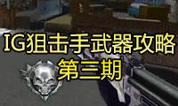 战争使命IG狙击手武器攻略第三期