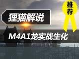 生死狙击狸猫解说M4A1龙实战生化
