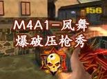 火线精英青黛解说-M4A1凤舞压枪爆破秀