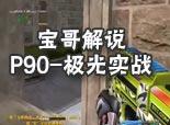 火线精英宝哥解说-P90-极光评测&实战秀