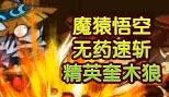 造梦西游5魔猿悟空无药速斩精英奎木狼