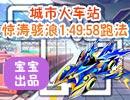 完美漂移城市火车站惊涛骇浪1:49:58跑法