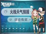 火线精英真人-火线乱谈3第16期:火线天气预报