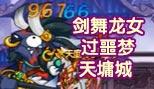 造梦西游5[柠萌-黄鹤]剑舞龙女过噩梦天墉城