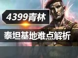 4399生死狙击青林泰坦基地难点解析