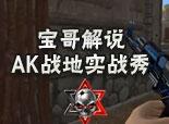 火线精英宝哥解说-AK47战地评测&实战 免费的AK