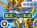 奥拉星超龙Top3实战