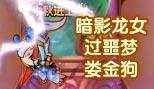造梦西游5[柠萌-黄鹤]暗影龙女过噩梦娄金狗