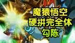 造梦西游5魔猿悟空硬拼完全体勾陈